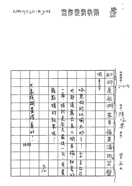 100W5103陳永恩 (3).jpg
