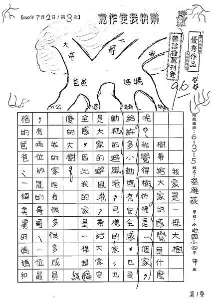 100W5103溫雁荻 (1).jpg