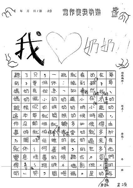 100W5103溫雁荻 (2).jpg