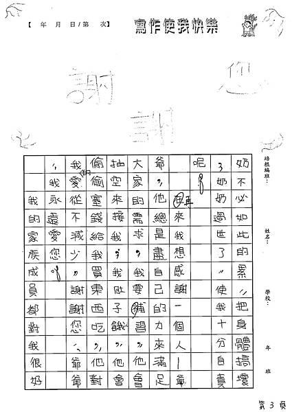 100W5103溫雁荻 (3).jpg