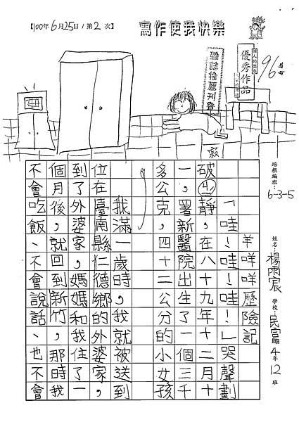 100W5102楊雨宸 (1).jpg