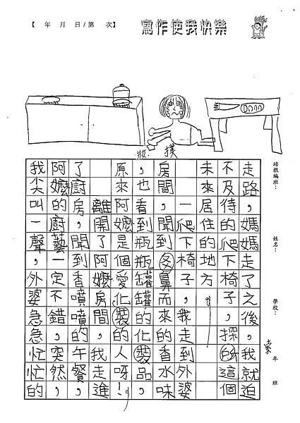 100W5102楊雨宸 (2).jpg