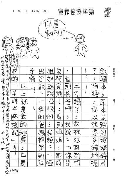 100W5102楊雨宸 (3).jpg