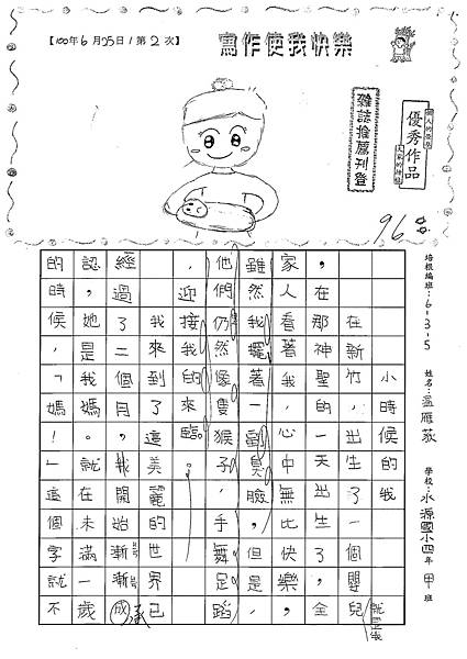 100W5102溫雁荻 (1).jpg
