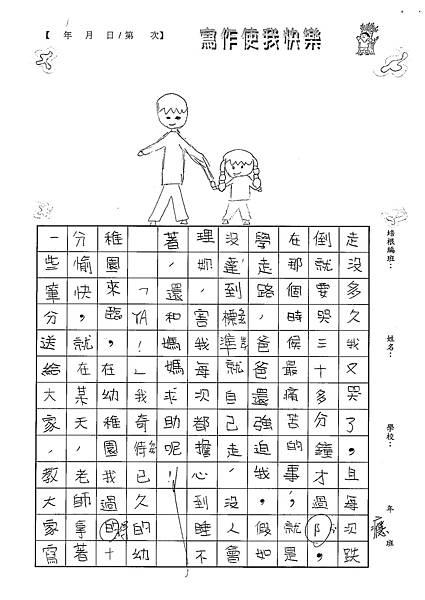 100W5102溫雁荻 (3).jpg