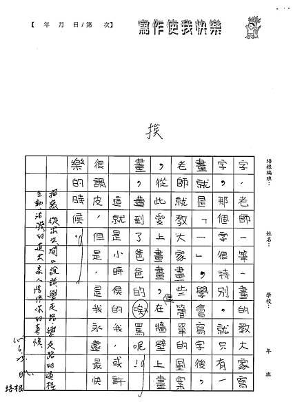 100W5102溫雁荻 (4).jpg