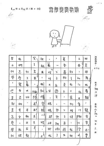 100W5102謝沄澐 (2).jpg