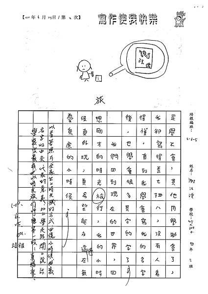 100W5102謝沄澐 (3).jpg