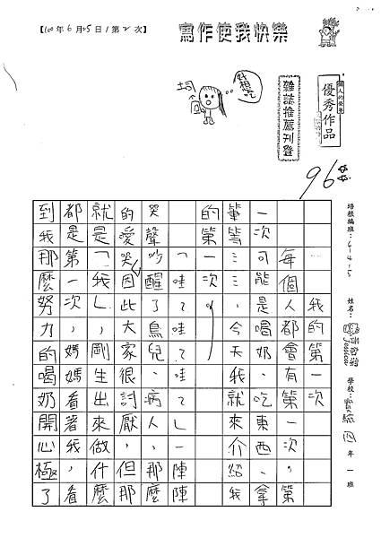 100W5102黃郁潔 (1).jpg