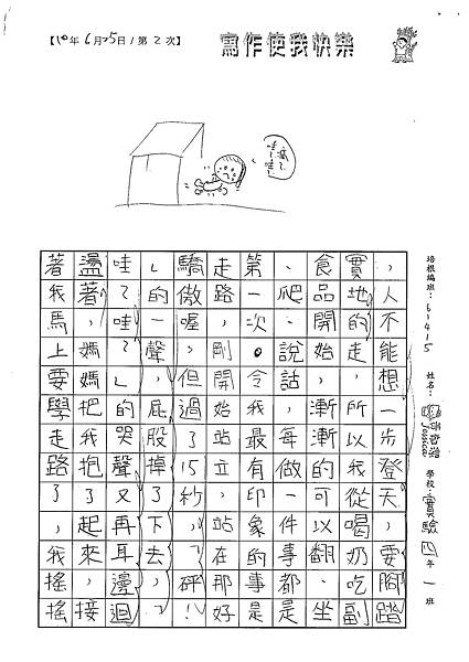100W5102黃郁潔 (2).jpg