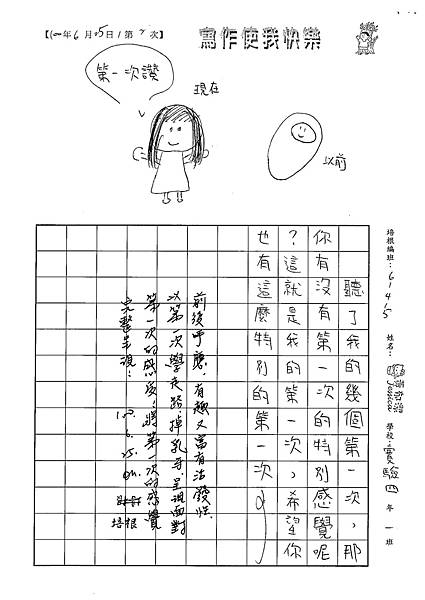 100W5102黃郁潔 (4).jpg