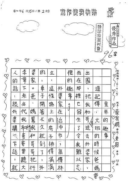 100W5102蔡宥嫻 (1).jpg