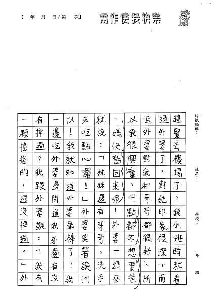 100W5102蔡宥嫻 (2).jpg