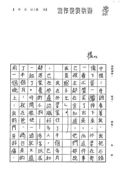 100W5102蔡宥嫻 (4).jpg