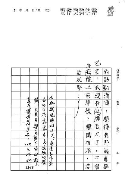 100W5102蔡宥嫻 (6).jpg