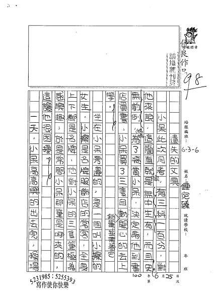100W6102鍾宛臻 (1).jpg