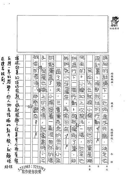 100W6102鍾宛臻 (3).jpg