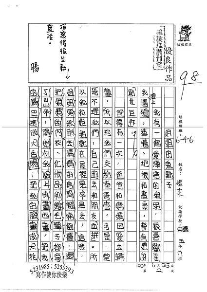 100W6102黃縕柔 (1).jpg
