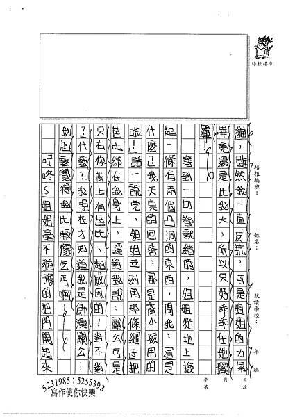 100W6102黃縕柔 (2).jpg