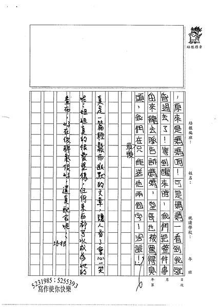 100W6102黃縕柔 (3).jpg