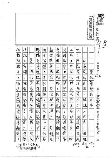 100W6102蔡睿豐 (1).jpg
