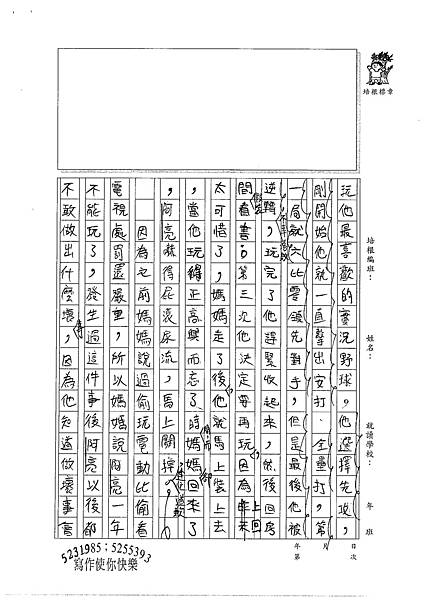 100W6102蔡睿豐 (2).jpg