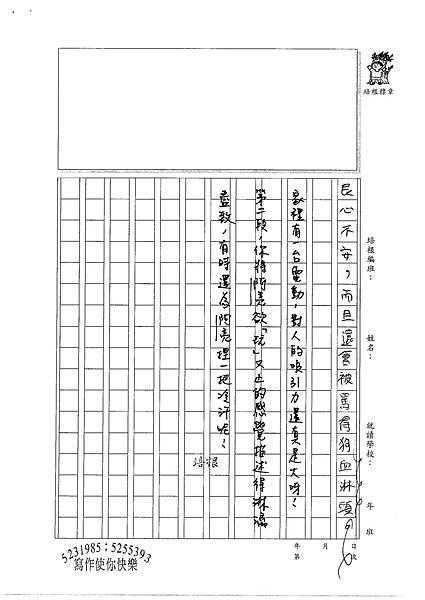 100W6102蔡睿豐 (3).jpg