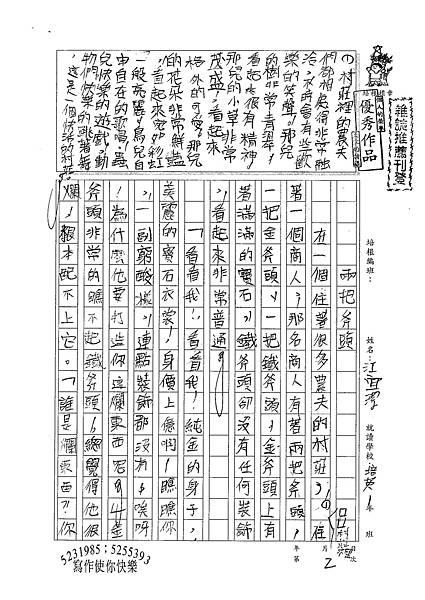 100WA102江宜潔 (1).jpg