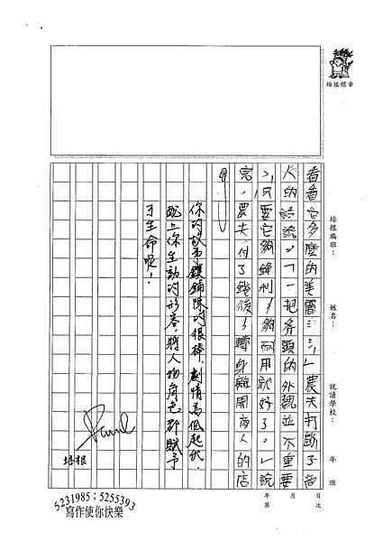100WA102江宜潔 (3).jpg
