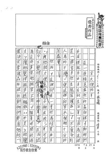 100WA102張元騰 (1).jpg
