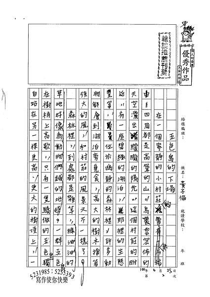 100WA102黃子倫 (1).jpg