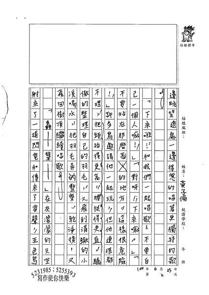100WA102黃子倫 (2).jpg