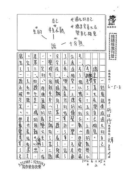 100WE102柯玟予 (1).jpg