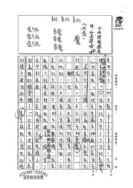 100WE102柯玟予 (2).jpg