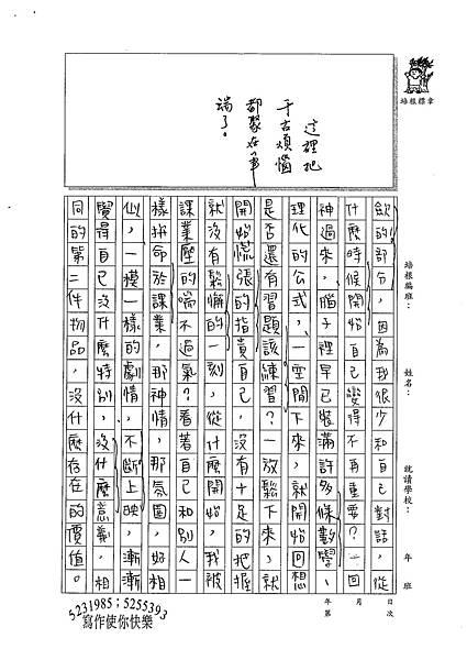 100WE102洪珮弦 (2).jpg