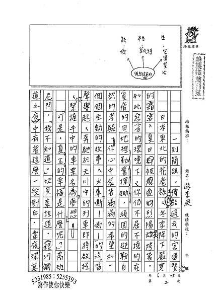 100WE102游季庭 (1).jpg