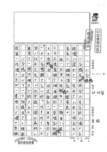 100W4103林恬寧 (1).jpg