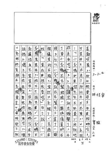 100W4103林恬寧 (2).jpg