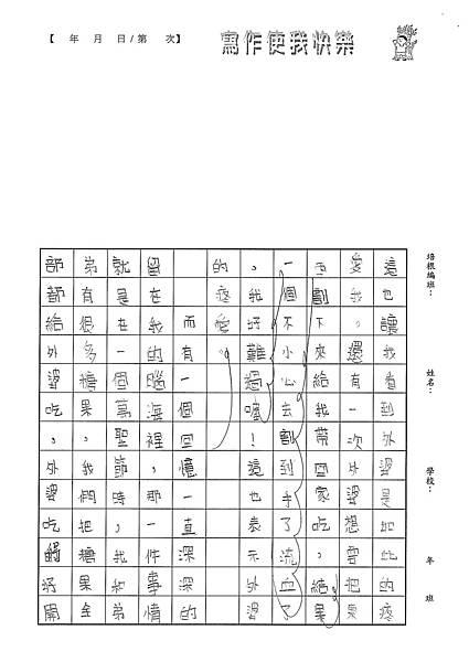 100W5104張紫琳 (3).jpg