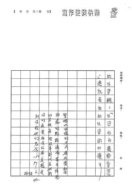 100W5104張紫琳 (5).jpg