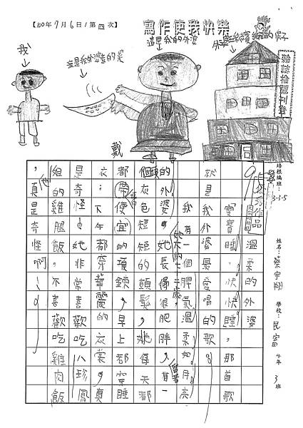 100W5104蔡宇翔 (1).jpg