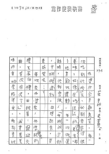 100W5104蔡宇翔 (2).jpg