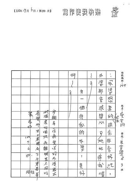 100W5104蔡宇翔 (3).jpg