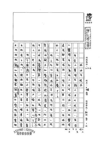 100W6103王瀚睿 (1).jpg
