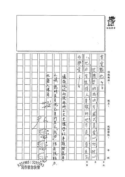 100W6103陳璿筑 (3).jpg