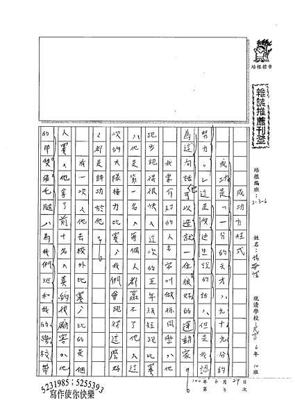100W6103楊晉愷 (1).jpg