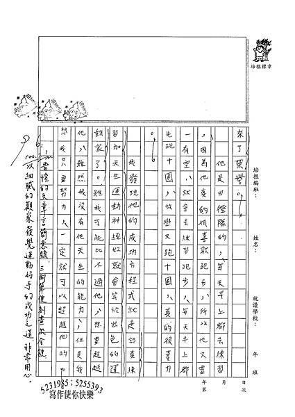 100W6103楊晉愷 (2).jpg