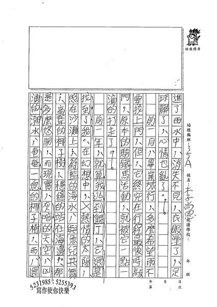 100WA103李尚恩 (2).jpg