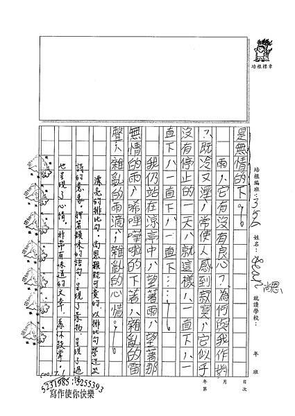 100WA103李尚恩 (3).jpg