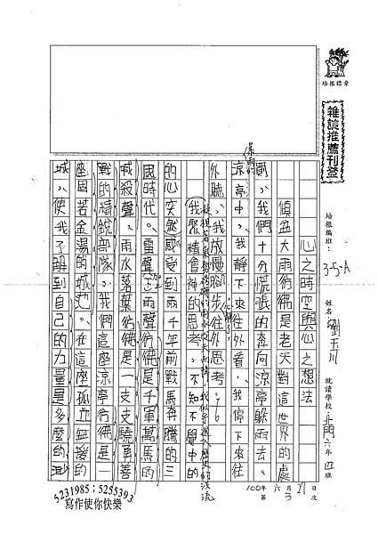 100WA103劉玉川 (1).jpg